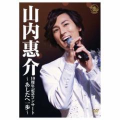 10周年記念コンサート〜あしたへ一歩〜 山内惠介 DVD VIBL-485