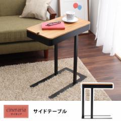 サイドテーブル アイアン ウォールナット サイネリア 幅30cm 木製 00107203921002-SI【送料無料】