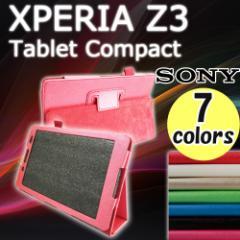 ソニー Sony Xperia(TM) Z3 Tablet Compact ケース 3点セット メタリック風PUレザー カバー ソニ エクスペリアz3 タブレットコンパクト