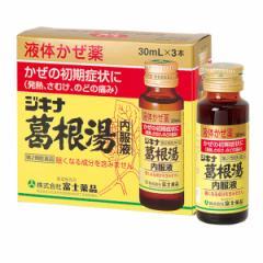 【第2類医薬品】 ジキナ葛根湯内服液 (30mL×3本)眠くならない 風邪薬 生薬
