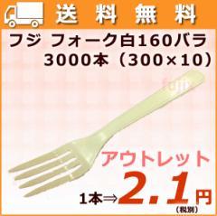 フジ 使い捨てプラスチックフォーク 白 160mm(16cm) バラ 3000本(100×30)/ケース 業務用 アウトレット品!