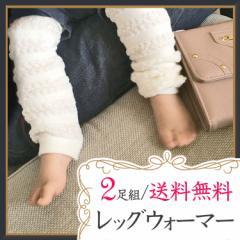 【送料無料】くしゅくしゅ 2足セット レッグウォーマー ベビー/赤ちゃん/新生児用 送料無料 ベビー 靴下の紛失防止