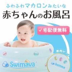 【スイマーバ マカロンバス】(swimava)  正規品 ベビーバス 折りたたみ おふろ お風呂 知育グッズ スイマーバー ベビーバス