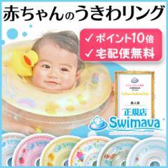 【スイマーバ】(swimava) 正規品 浮き輪 赤ちゃん ベビー うきわ首リング ベビー おふろ お風呂 スイマーバー ベビーバス