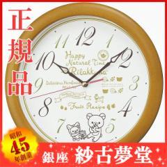 SEIKO CLOCK セイコークロック 掛け時計 リラックマ アナログ 木枠 薄茶木地 CQ220B