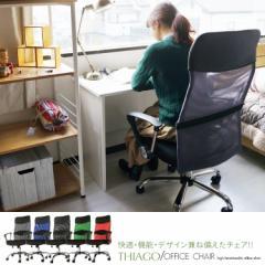 【MTS-040 thiago チアゴ】オフィスチェア ハイバックチェア オフィスチェアー メッシュバックチェア ビ
