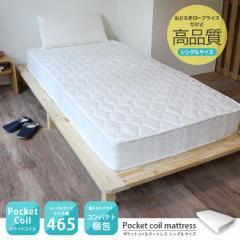 MTS−064 ポケットコイルマットレス シングル マットレス マット 真空圧縮 コンパクト梱包 ベッド 寝具