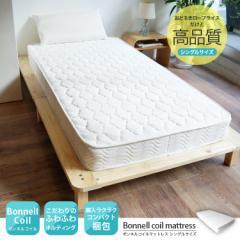 ボンネルコイルマットレス シングル マットレス マット 真空圧縮 コンパクト梱包 ベッド 寝具