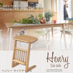 サイドテーブル 東谷(azumaya) HOT-535NA