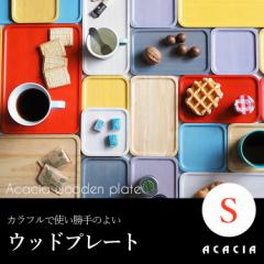 AA-001 WOODEN PLATE S ACACIA アカシア ウッド ラバーウッド プレートシリーズ ( Blue・Emerald・Green・Grey・Natural・Purple・White