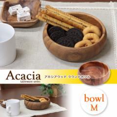アカシア 食器 プレート アジアン食器 木製食器 アラウンドボウル アカシア トレイ トレー 洋食器 和食器 カフェ キッチン 雑貨木製食器