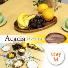 アカシア 食器 プレート  木製 食器 おしゃれ ランチプレートかわいい 北欧 トレイ トレー 洋食器 和食器 ナチュラル キッチン アカシア