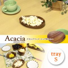 アカシア 食器 プレート アジアン食器 木製食器 エッグ型トレー アカシア トレイ トレー 洋食器 和食器 カフェ キッチン 雑貨木製食器 木