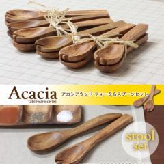 アカシア食器 アジアン食器 木製食器 フォーク&スプーンセット アカシア トレイ トレー 洋食器 和食器 カフェ キッチン 雑貨木製食器 木