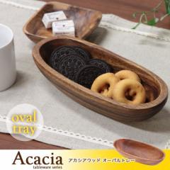 アカシア 食器 プレート アジアン食器 木製食器 オーバルトレー アカシア トレイ トレー 洋食器 和食器 カフェ キッチン 雑貨木製食器 木
