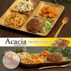 アカシア 食器 プレート  アジアン食器 木製食器 スクエアートレー 4仕切り付 アカシア トレイ トレー 洋食器 和食器 カフェ キッチン 雑