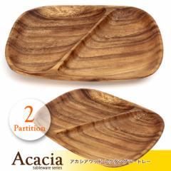 アカシア 食器 プレート アジアン食器 洋食器 和食器 カフェ 雑貨木製食器 木製 食器 おしゃれ ランチプレートかわいい 北欧 トレイ トレ