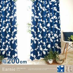 幅200サイズ  遮光2級 ウォッシャブル 形状記憶付き 北欧 デザインカーテン アーニ
