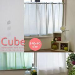 防水・防カビ・遮像  浴室用カフェカーテン waterproof cafe curtain キューブ グレー グリーン ホワイト 140×60cm