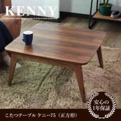 こたつ ケニー 75×75cm ウォルナット こたつテーブル本体 北欧 デザイン 75WALN