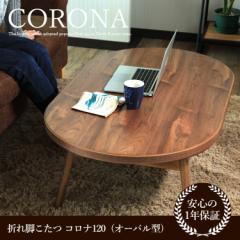 こたつ 折脚コタツ コロナ120 120×72cm ウォルナット 北欧 デザイン