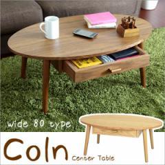 センターテーブル Coln(コルン)CT-848W  サイドテーブル ローテーブル 幅80×奥行き48×高さ32cm