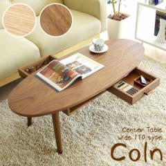 センターテーブル Coln(コルン)CT-1148W サイドテーブル ローテーブル 幅110×奥行き48×高さ37cm