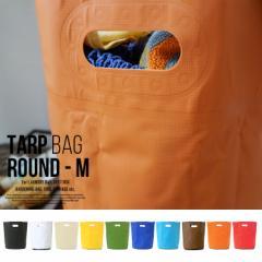 Tarp Bag Round M タープバッグ ラウンド M ez020 ハイタイド ハイタイド 防水 折りたたみ