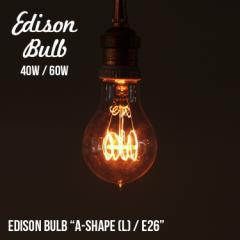 Edison Bulb A-Shape (L) エジソンバルブ Aシェイプ L / 40W / 60W / E26