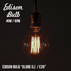 Edison Bulb Globe (L) エジソンバルブ グローブ L / 40W / 60W / E26