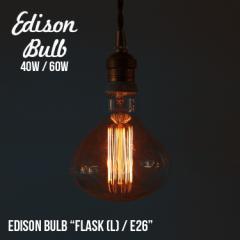 Edison Bulb Flask(L)  エジソンバルブ フラスク L / 40W / 60W /E26