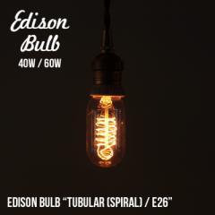 Edison Bulb Tubular (SPIRAL) エジソンバルブ チューブラー(スパイラル) / 40W / 60W / E26