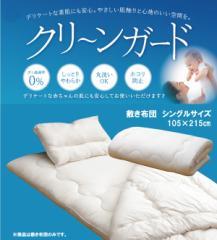 羽毛タッチ 機能性 寝具 『クリーンガード 敷き布団』 アイボリー シングル 100×210cm