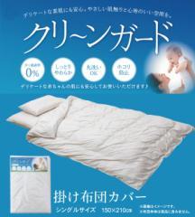機能性 寝具 『クリーンガード 掛け布団カバー』 アイボリー シングル 150×210cm