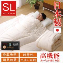 吸湿発熱 寝具 サンバーナー掛け布団(一層タイプ) アイボリー シングルロング 150×210cm