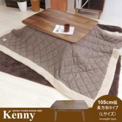 こたつ ケニー 105×75cm こたつテーブル本体 ウォルナット 北欧 デザイン 105WALN