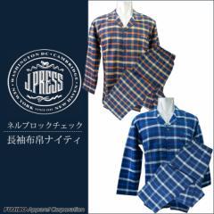 J.PRESS パジャマ 【ネルブロックチェック】 (M,L) ジェイプレス/Jプレス/メンズ/アンダーウェア/【綿100%】 メンズ187656