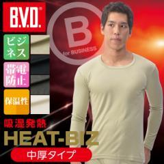 【30%OFF】B.V.D. WARM TOUCH 吸湿発熱 HEAT BIZ 中厚タイプ クルーネック長袖Tシャツ WARM BIZ対応 メンズ 防寒 GR057