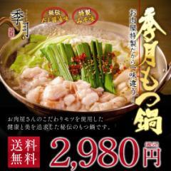 博多もつ鍋セット 送料無料 新鮮国産もつ使用  2〜3人前 複数購入でおまけ付き