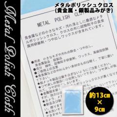 メタルポリッシュクロス シルバー磨き 銀製品みがき シルバークロス 貴金属用研磨剤入り ケア用品