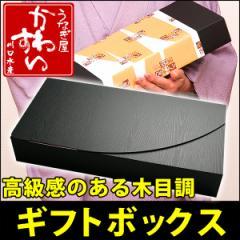 オリジナルギフトボックス【敬老の日 残暑見舞い お誕生日 贈答 プレゼント お祝い 内祝い プレゼント ギフト】