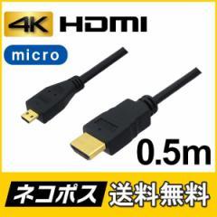 【メール便送料無料】3Aカンパニー マイクロHDMIケーブル 0.5m 4K/3D対応 HDMI-microHDMI変換ケーブル AVC-HDMI05MC 【返品保証】
