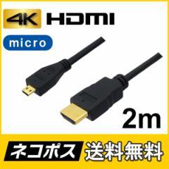 【メール便送料無料】3Aカンパニー マイクロHDMIケーブル 2m 4K/3D対応 HDMI-microHDMI変換ケーブル AVC-HDMI20MC 【返品保証】