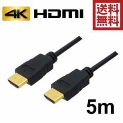 【送料無料】3Aカンパニー HDMIケーブル 5m イーサネット/4K/3D/PS4/PS3/Nintendo Switch/クラシックミニファミコン対応 AVC