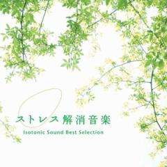 ストレス解消音楽 アイソトニック・サウンド・ベスト・セレクション  ヒーリング CD 音楽 癒し ヒーリングミュージック