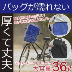 [1個までゆうパケット送料無料]自転車用 雨除けカバー RC36-2(旧RC-36) 鞄を入れる撥水・防水カバー 大きなかばんもスッポリ入る大容量
