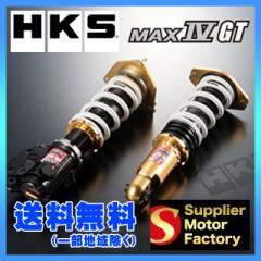 HKS HIPER MAX MAX IV GT スカイライン KV36 08/12-13/11 VQ37VHR 80230-AN004