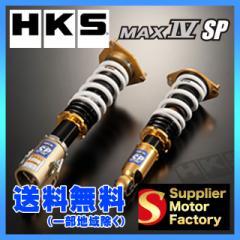 HKS HIPER MAX MAX IV SP ランサーエボリューション CT9A(VII-IX MR) 01/02-07/09 4G63 80250-AM002