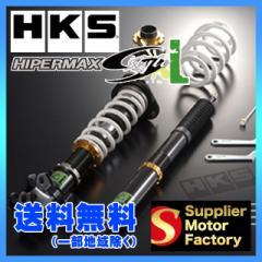 HKS HIPER MAX S-Style L エリシオンプレステージ RR5 06/12- J35A 80130-AH103