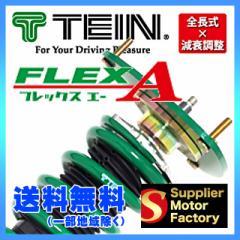 TEIN テイン 車高調 フレックスA VSC78-D1AS3 トヨタ ヴェルファイア G's GGH20W FF 2012/11〜2014/12 3.5Z GS